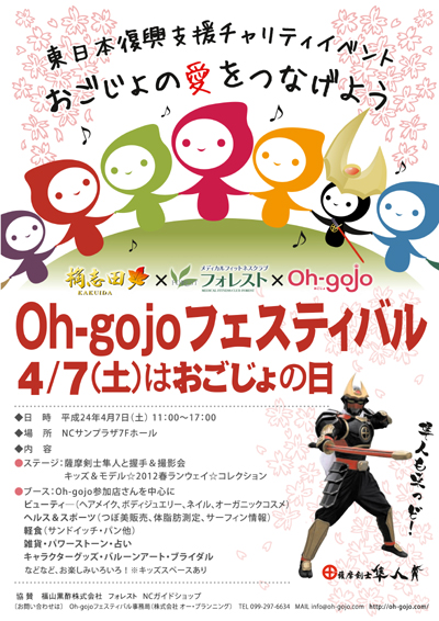 第1回 Oh-gojoフェスティバル