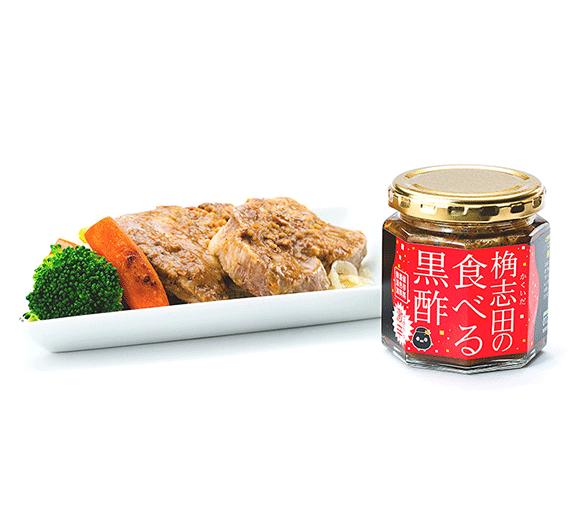 食べる黒酢 激辛