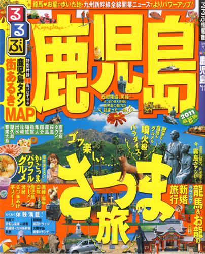 るるぶ鹿児島'11