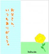 2008fathersdaycard.jpg