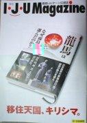 ijyumagazine1.JPG