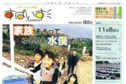 spicehyoshi081108.jpg