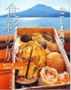 kagoshimayokatoko090415.jpg