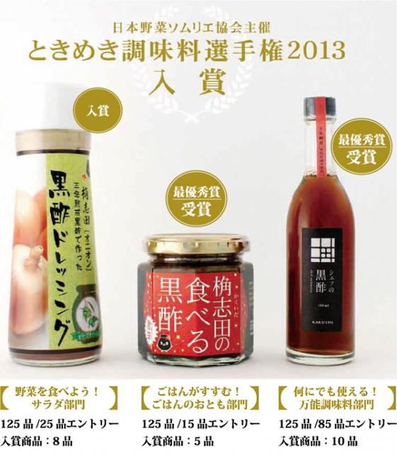 ときめき調味料選手権2013 桷志田黒酢が全部門入賞