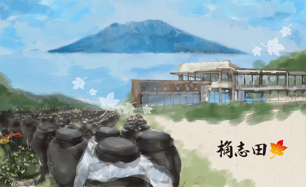 桷志田ブランドストーリー