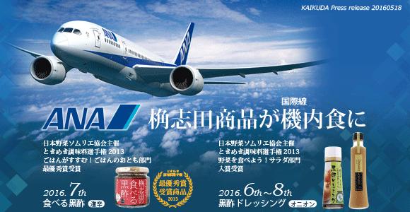 桷志田の商品が全日空国際線機内食に採用されました。