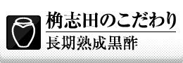 桷志田のこだわり 長期熟成黒酢