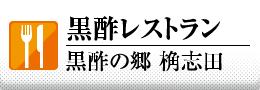 黒酢レストラン 黒酢の郷 桷志田