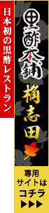 日本初のレストラン 黒酢本舗 桷志田