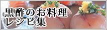 黒酢のお料理レシピ集