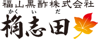 黒酢といえば桷志田(かくいだ)福山黒酢株式会社