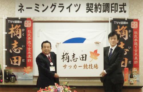 2012年2月13日 ネーミングライツ調印式