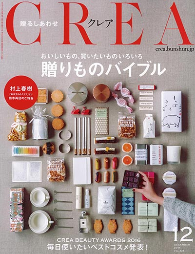 CREA2016.12a.jpg