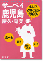 survey_kago.jpg