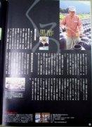 ijyumagazine2.JPG
