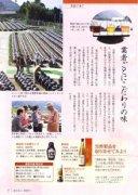 mainichifujin0812.jpg