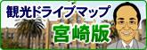 map_miyazaki.jpg