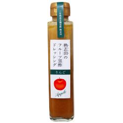 フルーツ黒酢ドレッシングりんご