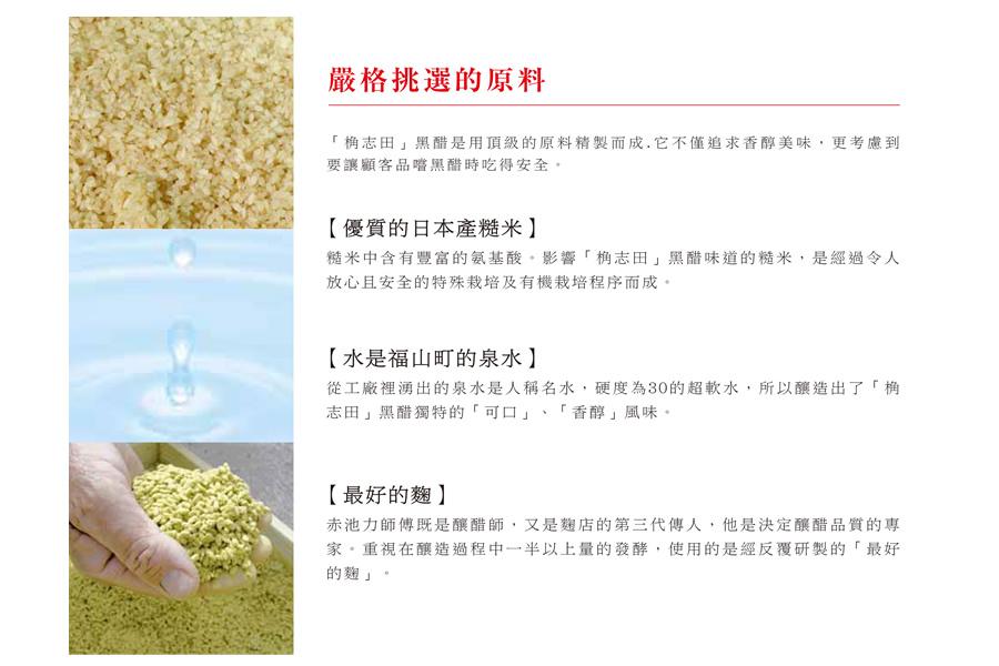 玄米黒酢原料