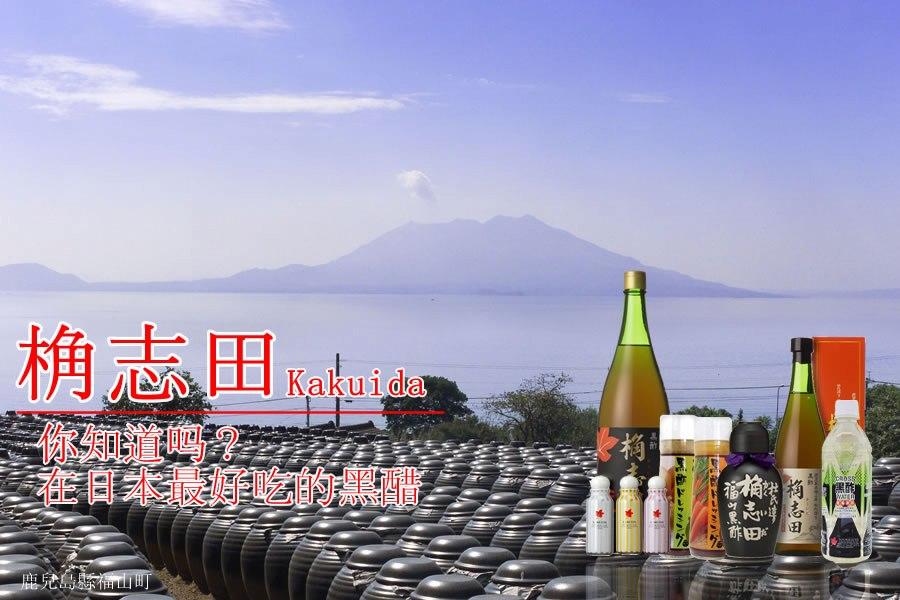 黑醋本號 桷志田