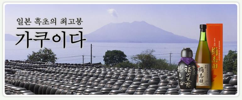 """일본 흑초의 최고봉 """"가쿠이다"""""""